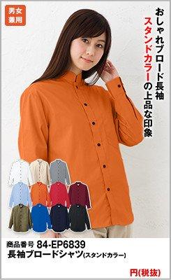 スタンドカラーのオレンジシャツ