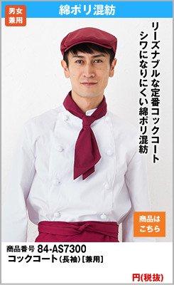 AS7300リーズナブルな定番コックコート(長袖)
