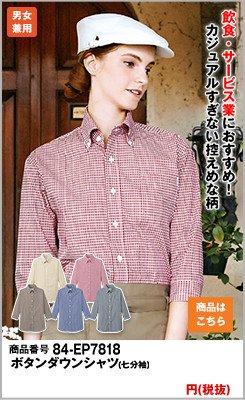 七分袖タイプの赤シャツ