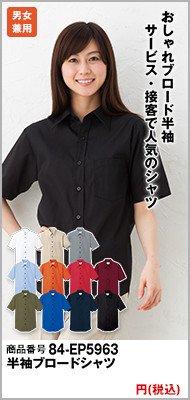 サービス・接客で人気の半袖ブロードシャツ