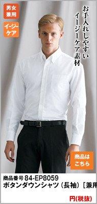 ボタンダウンシャツ(長袖)