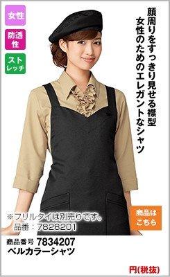 七分袖のエステシャツ