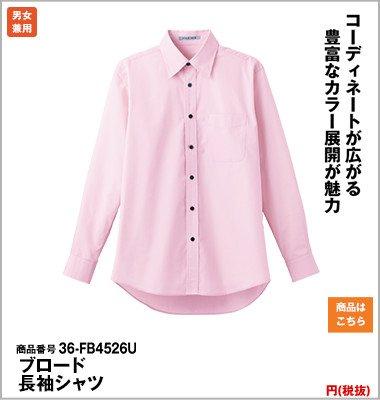 ブロードのピンクシャツ