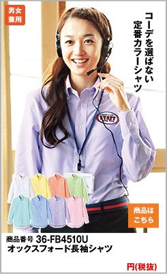 男女兼用のカラーシャツ