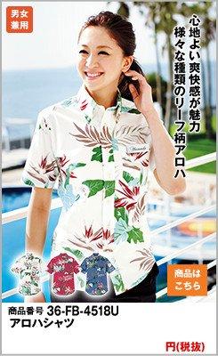 柄がキレイな激安ワイシャツ