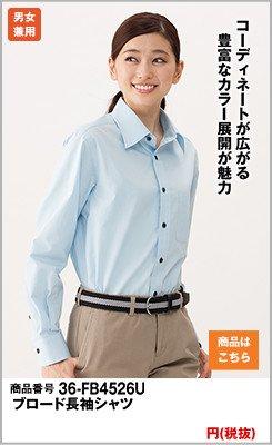 淡いブルーのレギュラーシャツ