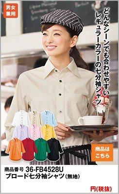 七分袖のレギュラーカラーシャツ
