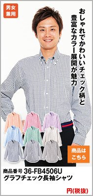 長袖のチェック柄の黒シャツ