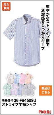 半袖ストライプの紺シャツ