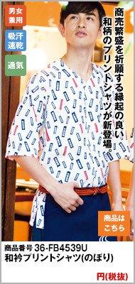 和プリントシャツ(のぼり)