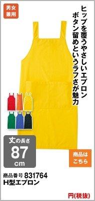 お尻が隠れる黄色エプロン