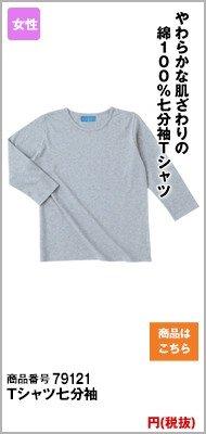 レディスTシャツ七分袖