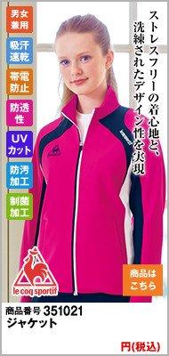 UZL1021 ルコック ジャージ ジャケット(男女兼用)