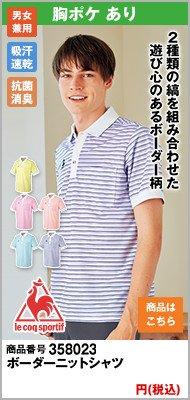 ボーダーニットシャツ