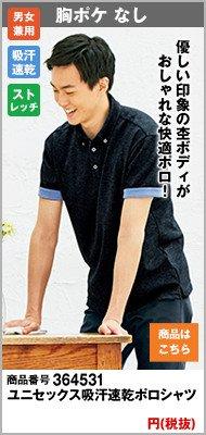 かっこいいクールビズポロシャツ