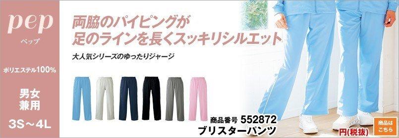 2872 ジャージ ブリスターストレートパンツ(男女兼用)