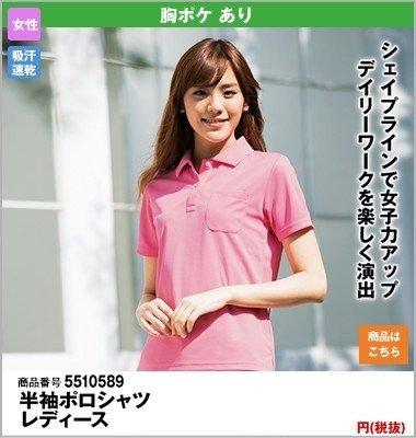 吸汗速乾(クールコンフォート)レディース半袖ポロシャツ