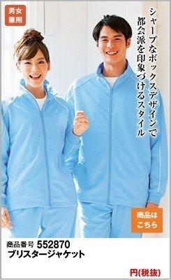 ブリスタージャケット(BOXタイプ)(男女兼用)