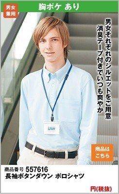 ボタンダウン長袖の透けないポロシャツ