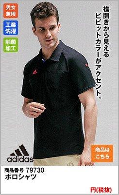 SCS730 adidasアディダス ポロシャツ(男女兼用)
