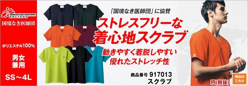 7013SC スクラブ(男女兼用)