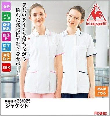 ニットジャケット(女性用)