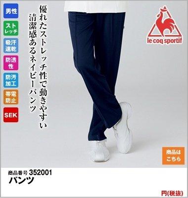ネイビーパンツ(男性用)