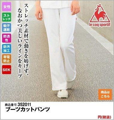 ブーツカットパンツ(女性用)細みの美脚シルエット