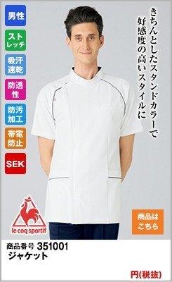 ニットジャケット(男性用)