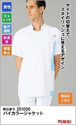 バイカラージャケット(男性用)