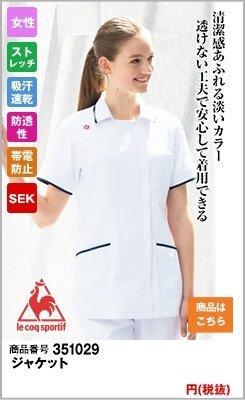 バイカラージャケット(女性用)