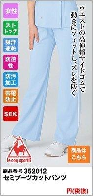 ブーツカットパンツ(女性用)