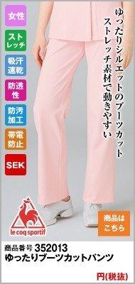 ゆったりブーツカットパンツ(女性用)