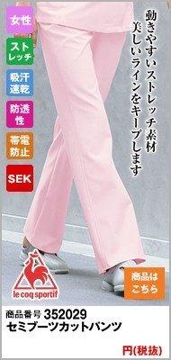 セミブーツカットパンツ(女性用)