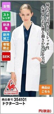 UQW4101 ルコック ドクターコート・シングル(女性用)