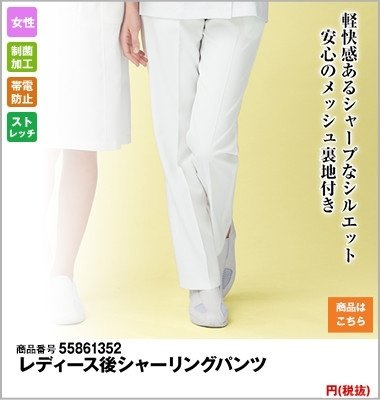 パンツ(女性用)