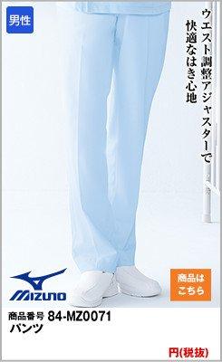 ウエスト調整アジャスター付きで快適な履き心地!ケーシーに合わせて履ける医療用パンツ MIZUNO MZ0071