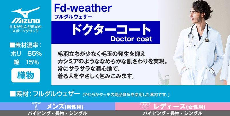 ミズノのフルダルウェアザー・織物のドクターコート