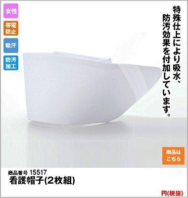 看護帽子(2毎組)