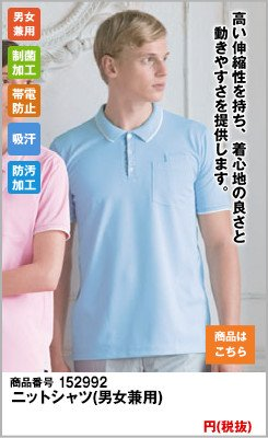 ニットシャツ(男女兼用)