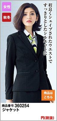 AJ0254 ジャケット