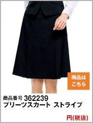 プリーツスカート(両脇ポケット付)