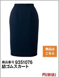 脇ゴムスカート