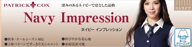 パトリックコックスのNavyImpressionシリーズ