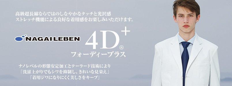 4d+(フォーディープラス)