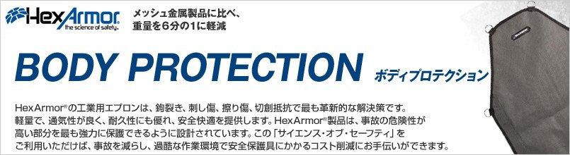 ヘックスアーマー BODY PROTECTIONシリーズ