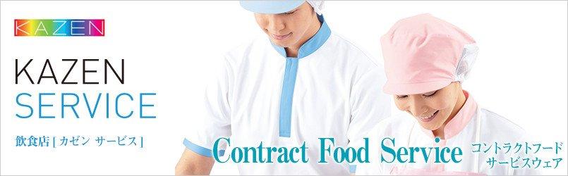 KAZEN(カゼン)コントラクトフードサービスの飲食・食品・サービスウェア