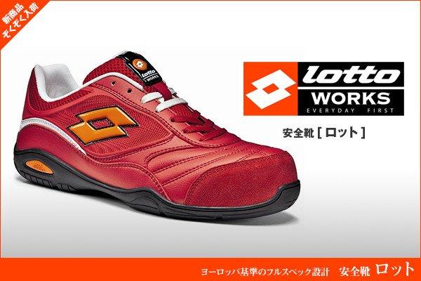 安全靴のlotto(ロット)