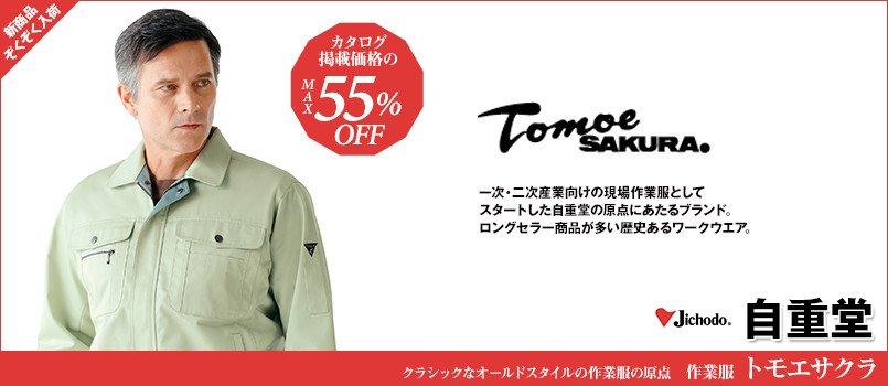 作業服tomoeSAKURA(トモエサクラ)