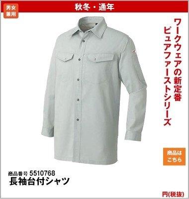 長袖台付シャツ